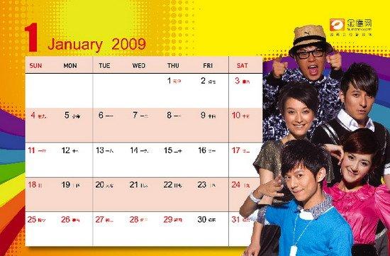 湖南卫视大哥网_湖南卫视跨年收视第一 09年继续选超女不办快男_产经资讯_嘻嘻网
