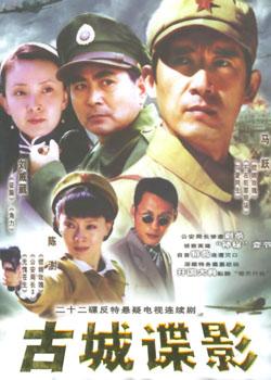 《古城谍影》战卫华变身大反派 警花陈数重操旧业