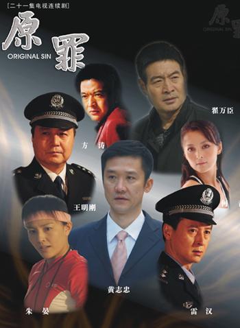 演员黄志忠_《原罪》通过破案揭露了人性的贪婪和私欲_电视剧情_嘻嘻网
