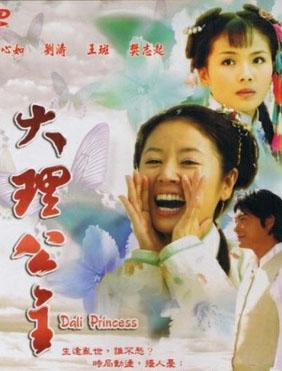 《大理公主》刘涛变身蛇蝎美人述其恩怨情仇_电视剧情