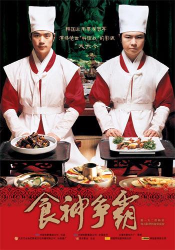 《食神争霸》讲述韩国两名顶级厨师的巅峰对决